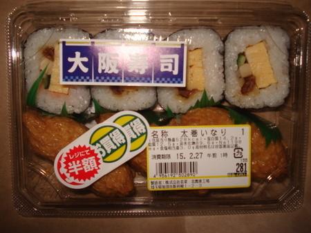 seiyu-futomaki-inari1-1.jpg