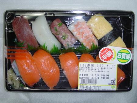 seiyu-nigirizushi-salmon1.jpg