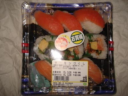 seiyu-salmon-sushi2.jpg